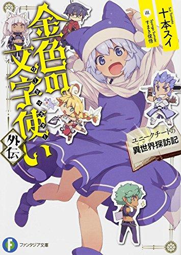 9784040705545: Konjiki no wado masuta gaiden : Yuniku chito no idea tanboki.