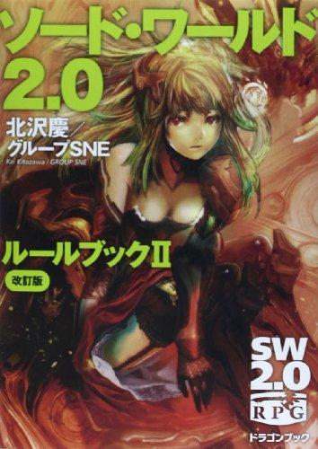 9784040710266: ソード・ワールド2.0 ルールブックII 改訂版 (富士見ドラゴンブック)
