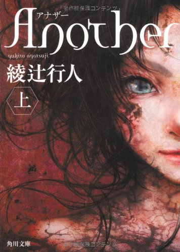 9784041000014: Another (Paperback) Vol. 1 of 2 (Japanese Edition)