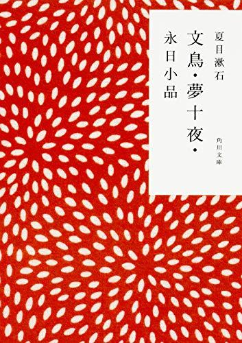 Ten Nights-long spring day-dream Pieces Java sparrow: Soseki Natsume