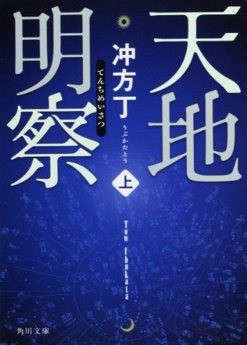 9784041003183: Tenchi meisatsu