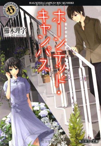 Haunted Campus (Kadokawa Horror Bunko) (2012) ISBN: 4041005388 [Japanese Import]: editor: ToÃ â  ...
