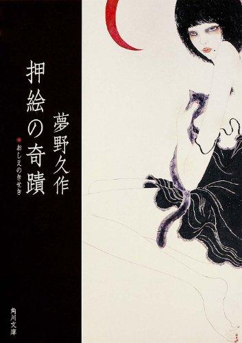 Oshie no kiseki.: Kyusaku Yumeno
