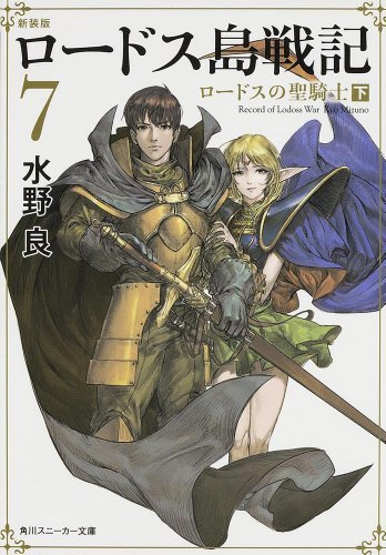 9784041011515: New Record of Lodoss War [7]