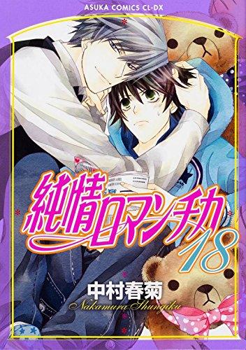 9784041018934: Japanese Manga Jyunjyo Romanchica (18)