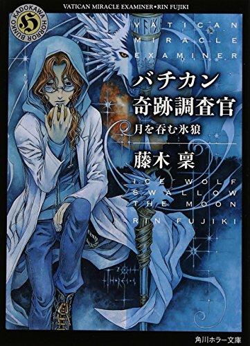 Bachikan kiseki chosakan : Tsuki o nomu: Rin Fujiki