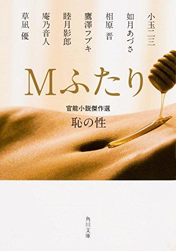 Emu futari: Fumi Kodama; Azusa Kisaragi; Shin Aihara; Fubuki Takazawa; KageroÃŒ