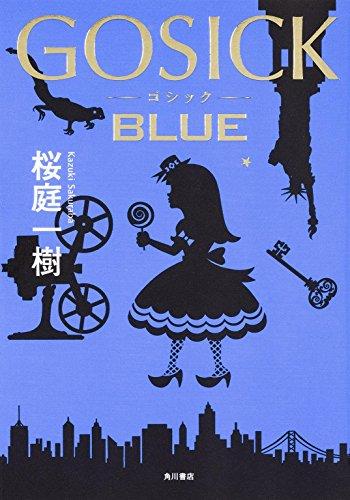 9784041023549: GOSICK BLUE
