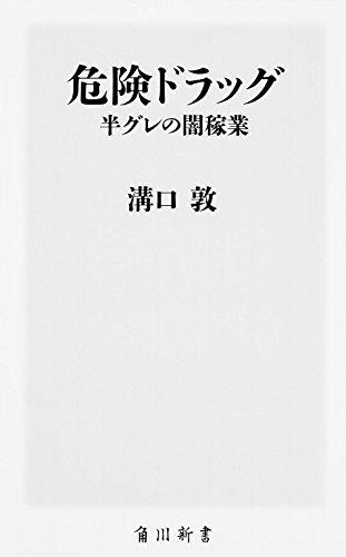 Kiken doraggu : Hangure no yamikagyo.: Atsushi Mizoguchi