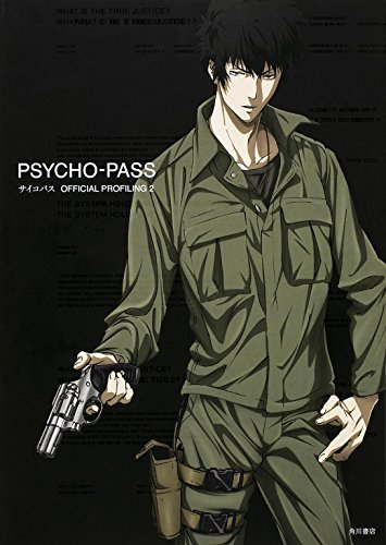 9784041027691: PSYCHO-PASS ????? OFFICIAL PROFILING 2