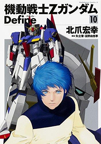 9784041034064: 機動戦士Ζガンダム Define (10) (カドカワコミックス・エース)