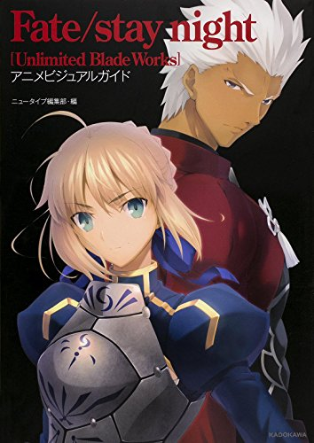 9784041034347: Fate/stay night(Unlimited Blade Works) アニメビジュアルガイド