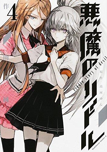 9784041034460: Akuma no Riddle [Devil Riddle] - Vol.4 (Kadokawa Comics Ace) Manga (Comic)