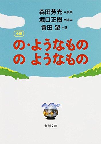9784041036174: 小説 の・ようなもの のようなもの (角川文庫)
