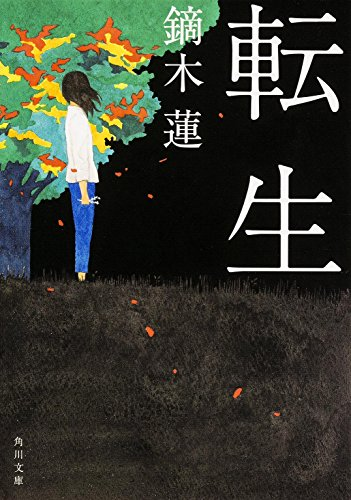 """転ç""""Ÿ (角å �文庫)"""