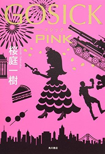 9784041036464: GOSICK PINK