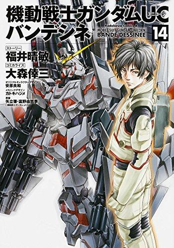 9784041037782: 機動戦士ガンダムUC バンデシネ (14) (カドカワコミックス・エース)