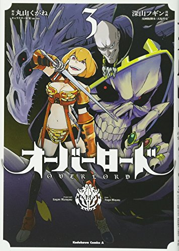 9784041038574: オーバーロード (3) (カドカワコミックス・エース)
