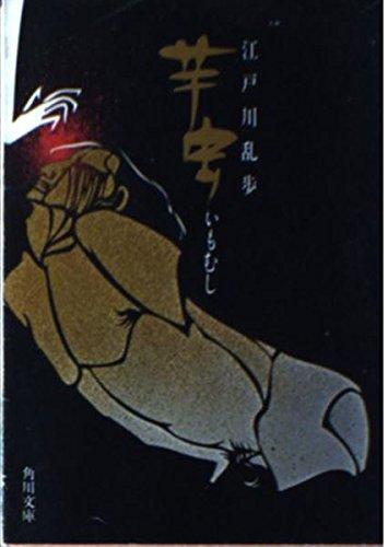 9784041053010: Imomushi