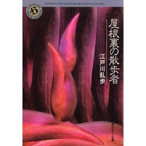 9784041053140: Watcher In The Attic (Yaneura No Sanposha) Kadokawa Horror Bunko