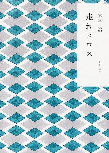 Run, Melos (Kadokawa Bunko) (2007) ISBN: 4041099137: Kadokawa Shoten