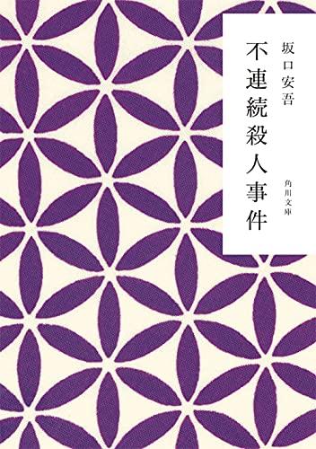 9784041100196: Furenzoku Satsujin Jiken