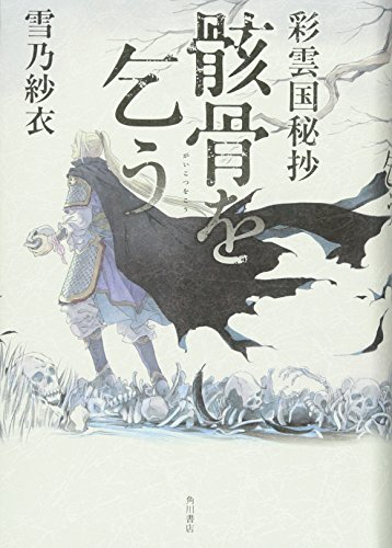 9784041101391: I beg for Saiunkoku secret Extract skeleton (2012) ISBN: 4041101395 [Japanese Import]