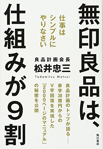 9784041104996: The Muji , a mechanism please spear in simple 90% work ( nonfiction book )