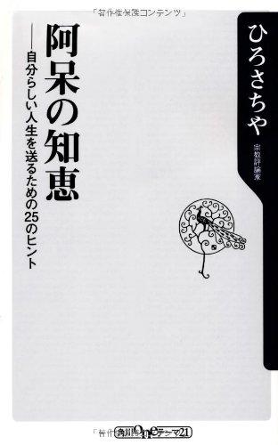 25 tips to live a life like his wisdom of fool (Kadokawa one theme 21) (2013) ISBN: 4041105137 [...