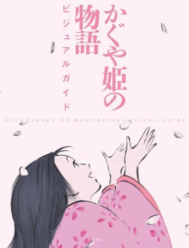 9784041105689: Visual Guide story of Princess Kaguya ( Anime relationship Paperback)