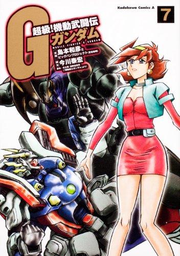 9784041200711: Super class! Mobile Fighter G Gundam (7) (Kadokawa Comics Ace 16-14) (2011) ISBN: 4041200717 [Japanese Import]