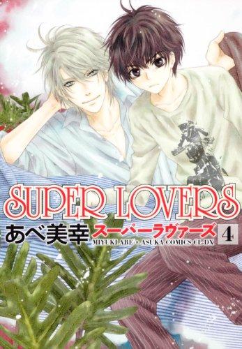 9784041200742: Volume 4 SUPER LOVERS (Asuka Comics CL-DX) (2011) ISBN: 4041200741 [Japanese Import]