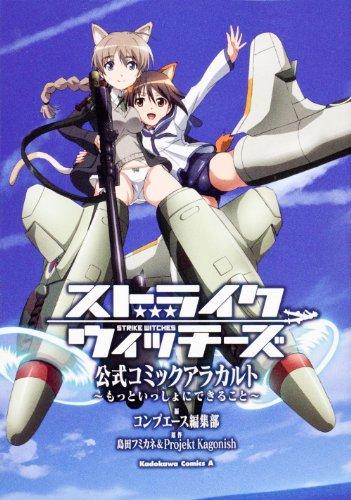 9784041200865: Strike Witches - Official Comic a la carte - Motto isshoni dekirukoto (Kadokawa Comics Ace) Manga