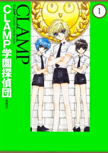 9784041202302: CLAMP School Detectives [favorite book] (1) CLAMP CLASSIC COLLECTION (Paperback Comics) (2012) ISBN: 4041202302 [Japanese Import]