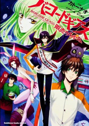 9784041202586: Lelouch of the Bar Code Geass sale (Kadokawa Comics Ace A Extra) (2012) ISBN: 4041202582 [Japanese Import]