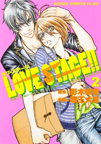 9784041202654: Love stage!! (Volume #2)