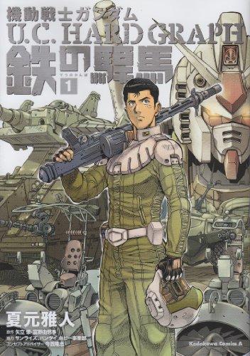 9784041202869: MOBILE SUIT GUNDAM U.C. HARD GRAPH #1 (Kadokawa Comics Ace) [Japan Import]