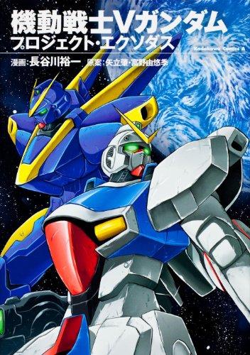 MOBILE SUIT V GUNDAM Project Exodus (Kadokawa Comics Ace) [Japan Import]: Yuichi Hasegawa
