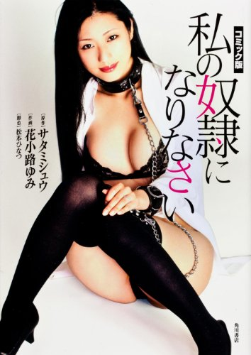 9784041204771: Please become a slave of the comic book I (Paperback Comics) (2012) ISBN: 4041204771 [Japanese Import]
