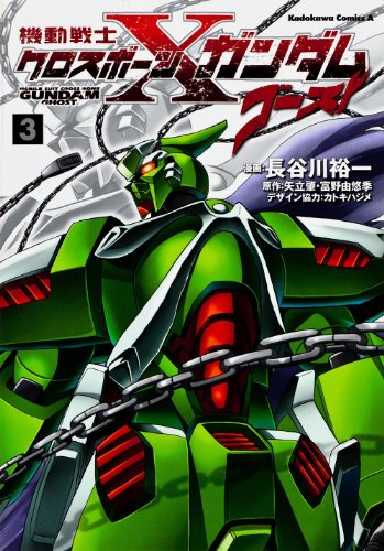 9784041205334: Mobile Suit Crossbone Gundam Ghost Vol.3 (Kadokawa Comics Ace) Manga