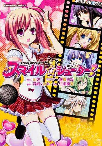 Smile ? Shooter (Kadokawa Comics Ace) (2013) ISBN: 4041206243 [Japanese Import]: Kadokawa Shoten