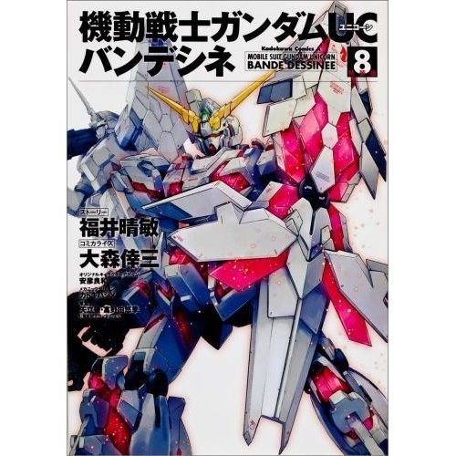 9784041206621: Mobile Suit Gundam UC Bandeshine (8) Special Edition (Kadokawa Comics Ace) (2013) ISBN: 4041206626 [Japanese Import]