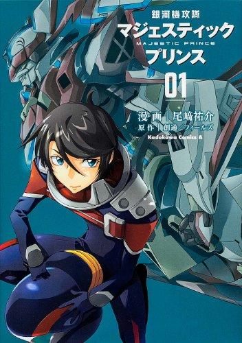 9784041207345: Ginga Kikotai Majestic Prince - Vol.1 (Kadokawa Comics Ace) Manga