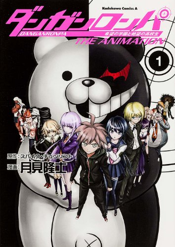 9784041207765: Danganronpa: Academy of Hope and High School Students of Despair THE ANIMATION - Vol.1 (Kadokawa Comics Ace) Manga