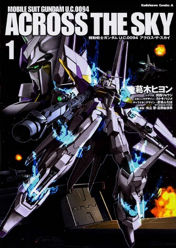 9784041208403: Mobile Suit Gundam U.C.0094 ACROSS THE SKY [1]