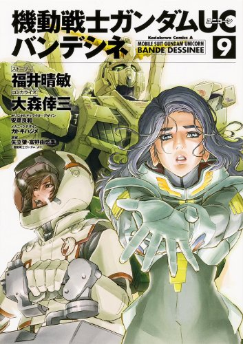 9784041208441: MOBILE SUIT GUNDAM UC BANDE DESSINEE [9]
