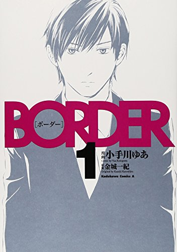 9784041210710: BORDER - Vol.10 (Kadokawa Comics Ace) Manga