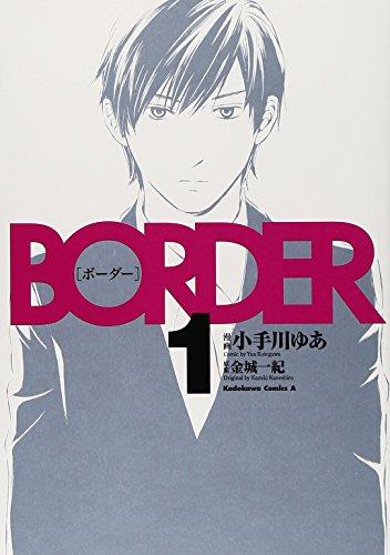 9784041210710: BORDER(1) (?????????????)
