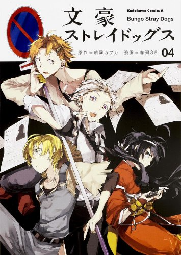 9784041210932: Bungo Stray Dogs - Vol.4 (Kadokawa Comics Ace) Manga
