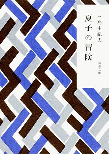 9784041212110: Natsuko No Bōken